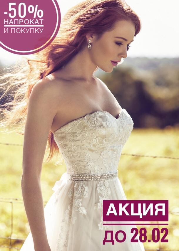 Свадебное платье «Bellerose»